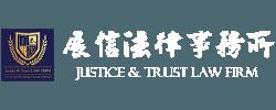 展信法律事務所